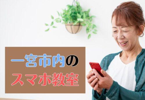 【一宮市】10月 スマホ教室スケジュール