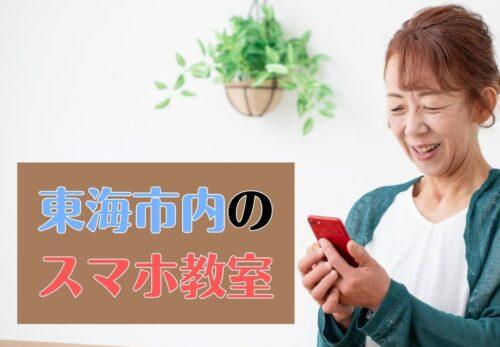 【東海市】10月 スマホ教室スケジュール