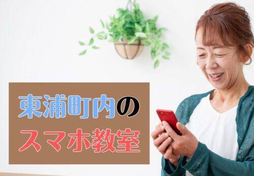 【東浦町】10月 スマホ教室スケジュール